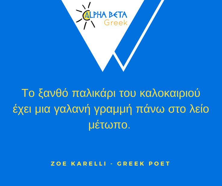 Greek Quotes and Verses | Greek Poetry