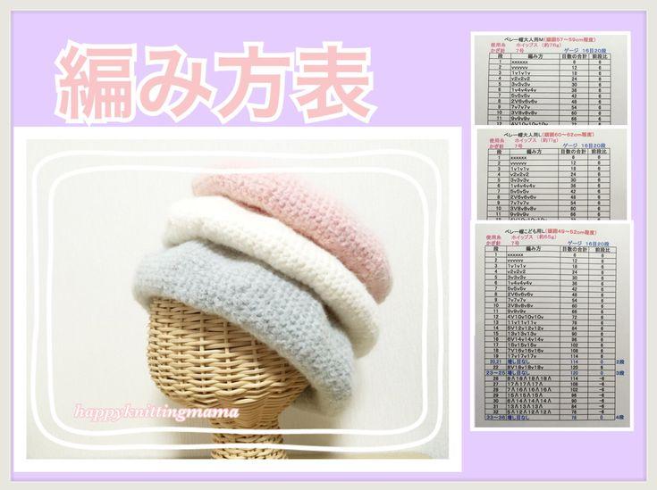 ベレー帽【オリジナル編み方表】キッズ用、大人用サイズ全6種類☆かぎ針☆
