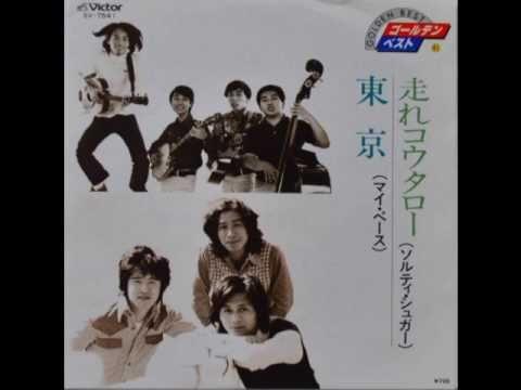 ソルティー・シュガー 走れコウタロー EPレコード - YouTube