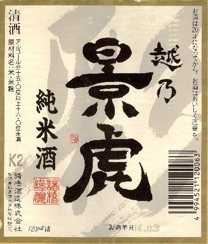 Koshi-no kage-tora niigata shadow-tiger