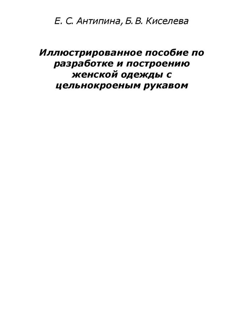 2005 разработка и построение женской одежды by Svet Lana - issuu