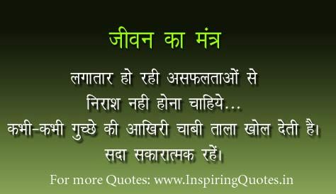 Famous Hindi Quotes - Inspirational Quotes in Hindi