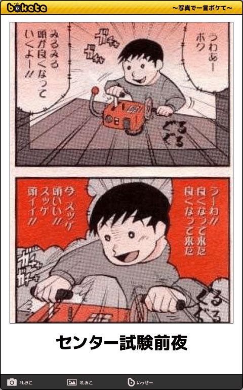 【ボケ】センター試験前夜 - ボケて(bokete)