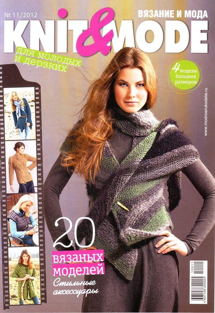 Всё обо всём: Вязание и мода