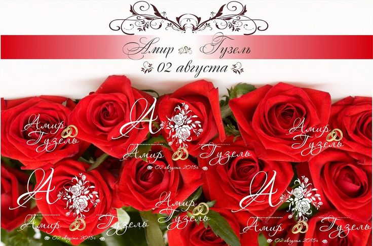 свадьба в красном цвете Алматы, оформление тканью, шарами и живыми цветами
