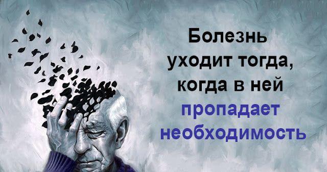 Болезнь уходит тогда,когда в ней пропадает необходимость - Тайны психологии