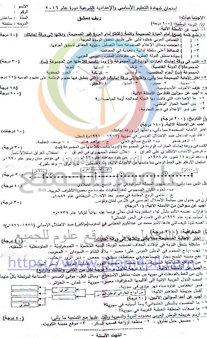 رد ورقة امتحان التاسع مادة الاجتماعيات 2016 تربية ريف دمشق Map Map Screenshot