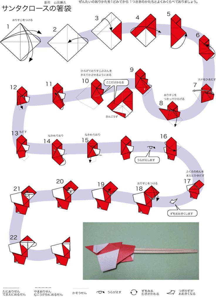 Origami Xmas Santa Claus