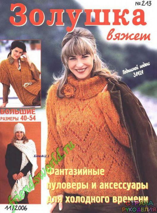 Золушка вяжет 213-2006-11 - Золушка Вяжет - Журналы по рукоделию - Страна…