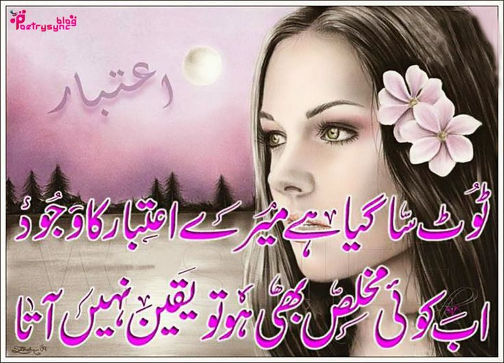 48 best Shikwa Shayari images on Pinterest | Urdu image, Urdu ...