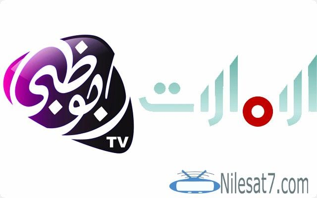 تردد قناة أبوظبي الإمارات 2020 Abu Dhabi Al Emarat Abu Dhabi Abu Dhabi Al Emarat أبوظبى ابو ظبى Abu Dhabi Arabic Calligraphy Calligraphy