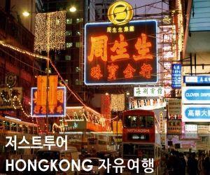 홍콩 자유여행 :-)
