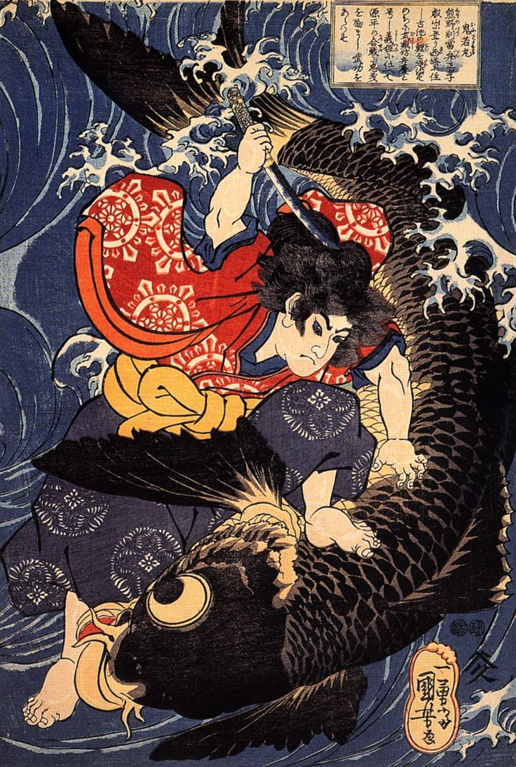 Oniwakamaru about to kill the giant carp - Utagawa Kuniyoshi  ~Repinned Via Danny Hengel