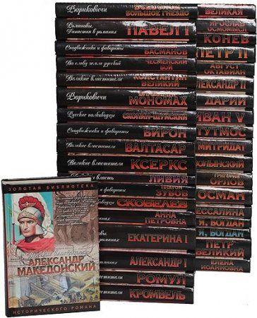 Золотая библиотека исторического романа в 67 книгах (2001-2005) fb2, djvu, pdf