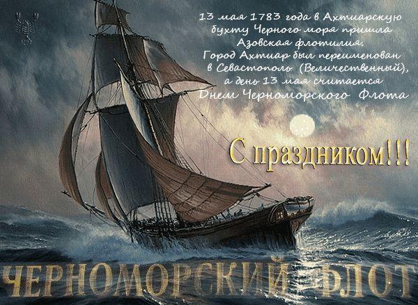 Пусть становится сильнее, Процветает и живет Самый мощный, самый славный Лучший Черноморский флот.