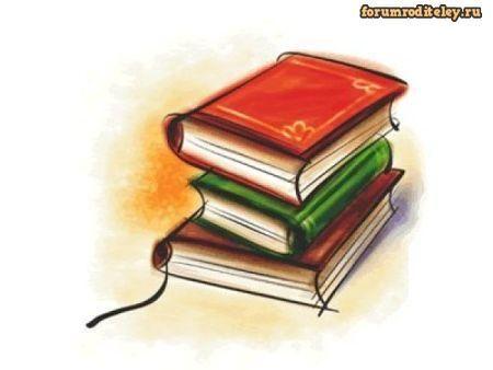 100 книг, рекомендованных к прочтению для учащихся :: forumroditeley.ru - форум родителей и о детях