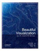 Beautiful Visualization