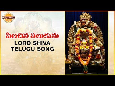 Maha Shivratri 2016 special Telugu songs. Listen to Lord Maha Shiva's Pilachina Palukunu Telugu devotional Song on Devotional TV.   Shiva is Anant, one who is neither found born nor found dead.