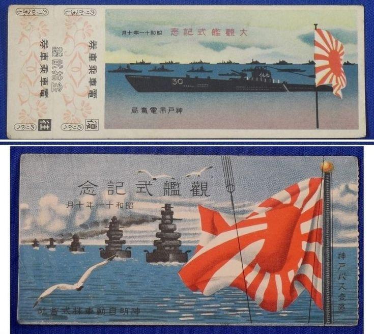 1936 Navy Review Commemorative Bus Tickets in Kobe - Japan War Art