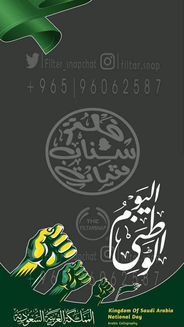 فلتر اليوم الوطني السعودي Snapchat Filters Poster Saudi Arabia