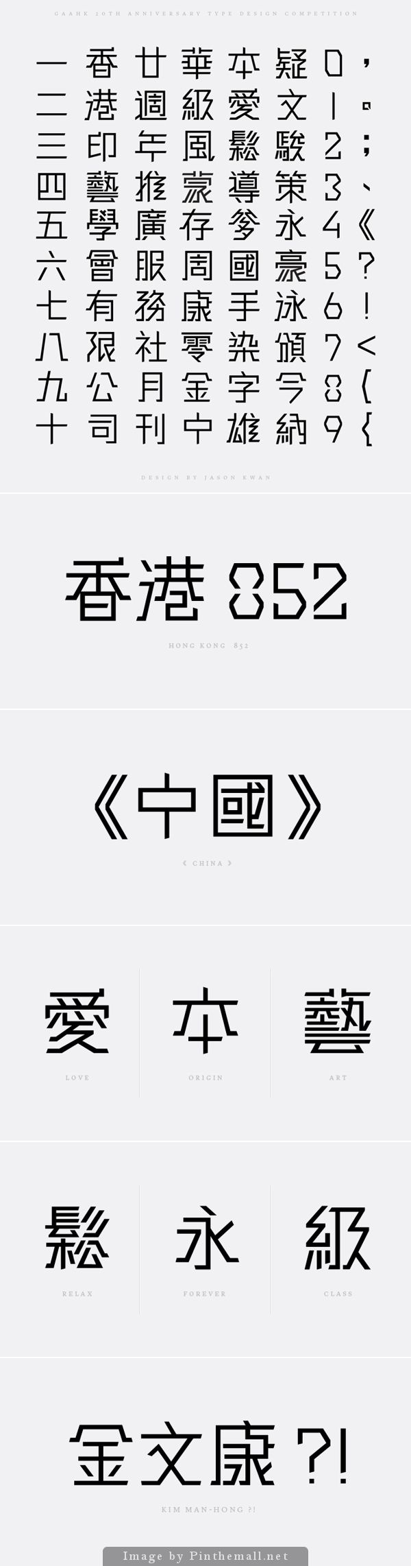 GAAHK Typeface Design by JKWAN DESIGN, via Behance