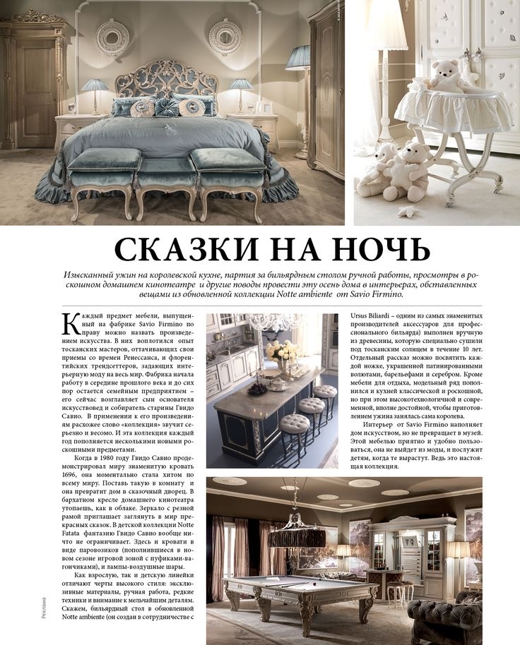 Not Only On The Cover...the Russian #magazine AEROFLOT PREMIUM Talks About. Savio  FirminoLuxury ...