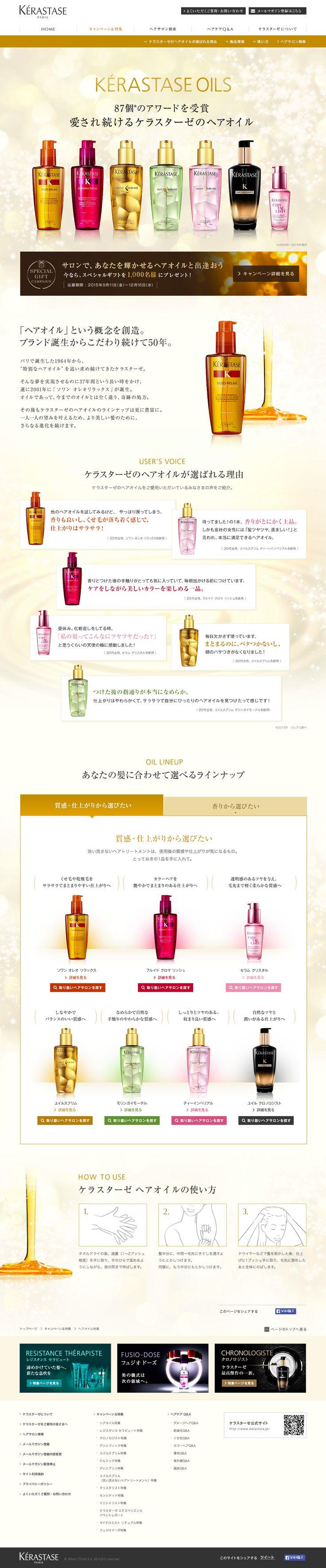 Japanese Webdesign LandingPage Cosmetics