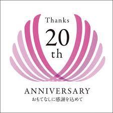 「20周年 ロゴ」の画像検索結果