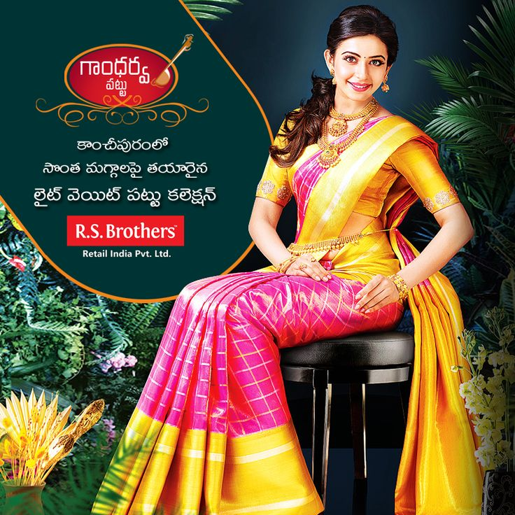Attain Regal & #Rich look on your Wedding Day by draping this magnificent #PattuSaree. Eye-catchy Pattusarees for all Occasions waiting for you in great offers @R.S.Brothers.