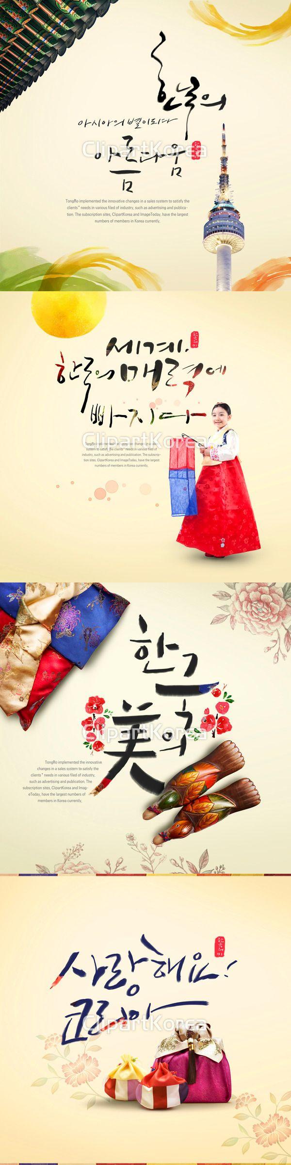 고해상 공예품 꽃 메시지 문자 민속공예품 붓글씨 실크 애국심 오브젝트 캘리그래피 한국 한국전통 한글 합성이미지 High-resolution text message crafts folk crafts calligraphic silk flower object patriotic tradition Calligraphy South Korea Hangul composite image #이미지투데이 #imagetoday #클립아트코리아 #clipartkorea #통로이미지 #tongroimages
