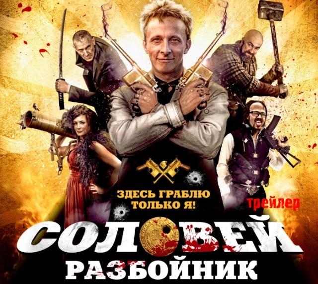Cineast: Соловей-разбойник / Трейлер