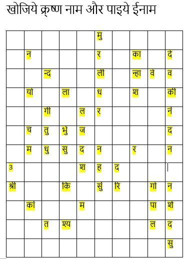 krishna janamshatami game