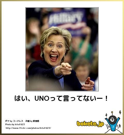 はい、UNOって言ってないー!