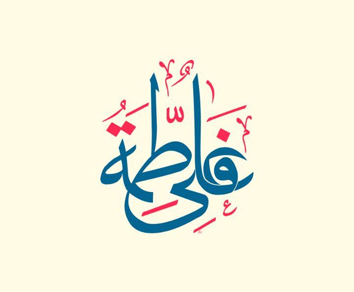 Ya Ali a.s. Ya Fatima s.a.