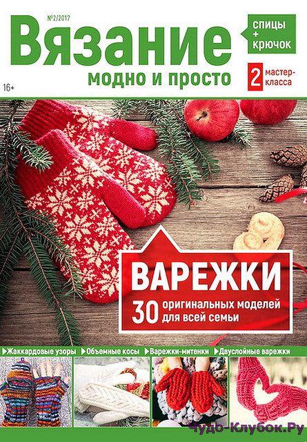 Журнал по вязанию, онлайн, скачать ВАРЕЖКИ Вязание модно и просто 2 2017 ВАРЕЖКИ Вязание модно и просто 2 2017