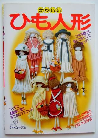 ブックオフで購入した『かわいい ひも人形』という、日本ヴォーグ社から1983に発行された手芸本です。 綿ロープを束ねて作るのですが、...