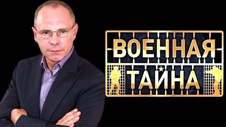 Военная тайна с Игорем Прокопенко (16.01.2016) Часть 1