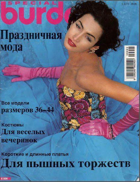 Здесь журналы Burda | Электронные версии журнала Бурда. Выкройки