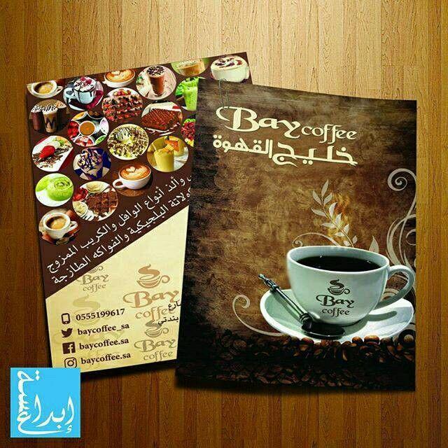 بروشور خليج القهوة Bay Coffee دعاية إعلان طباعة تصميم كروت بزنس كارد بروشورات لوحات ستيكر رول أب فواتير سندات Flyer Design Instagram Posts Design
