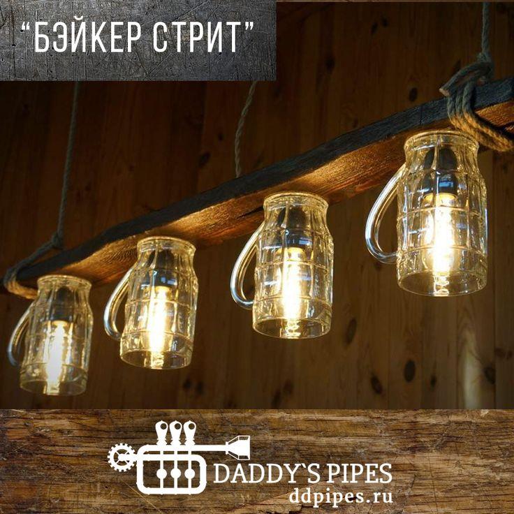 Мастерская Daddy's Pipes. Портфолио. Свет, люстры. #daddyspipes #ddpipes @daddyspipes @ddpipes #дерево #loft #decor #лофтстиль #industrial #дизайн #мебель #мебельлофт #декор #design #interior #steampunk #handmade #ручнаяработа #подарки #сувениры #неупустимомент #новыйгод #брутальныйинтерьер #newyear #christmass #скидки #свет #люстры #light #chandeliers. Подробнее на нашем сайте: