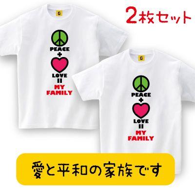 PEACE + LOVE FAMILY TEE!親子ペアTシャツ (親子 家族 夫婦 カップル キッズ ペアTシャツ)誕生日プレゼント 女性 女友達 男性  おもしろ プレゼント GIFTEE 父の日