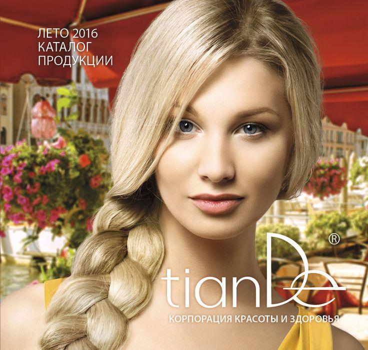 Эффективная косметика, wellness, экотовары и бизнес от TianDe