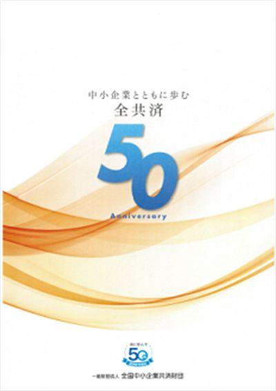 一般財団法人 全国中小企業共済財団(全共済)|全共済は創立50周年を迎えました