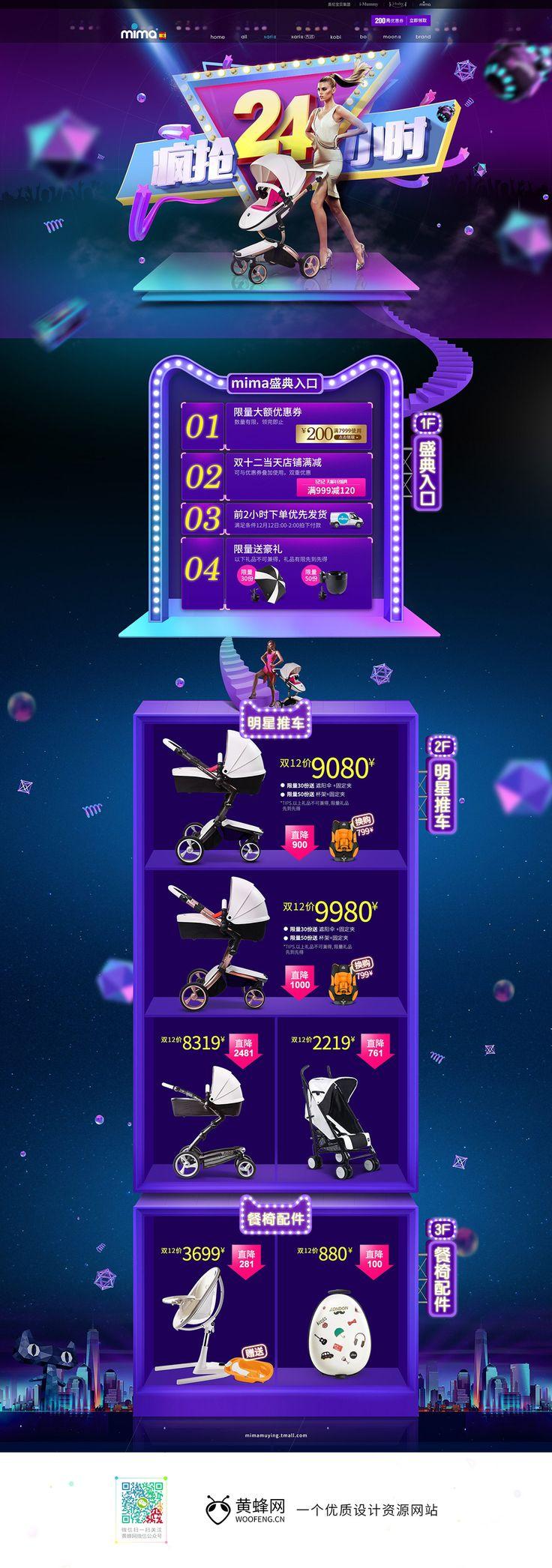 mima母婴用品儿童玩具童装淘宝双12来了 1212品牌盛典 双十二预售天猫首页专题页面设计 来源自黄蜂网http://woofeng.cn/
