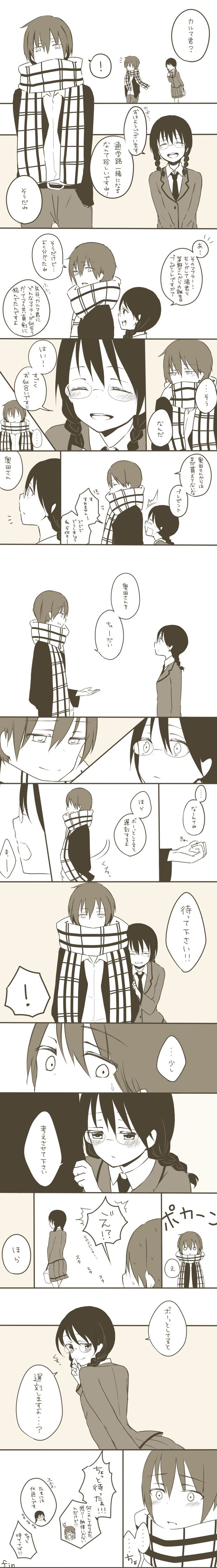 【暗殺教室】 奥田さんの反撃 【カル愛】
