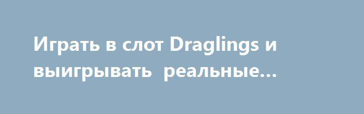 Играть в слот Draglings и выигрывать реальные деньги http://avtomaty-dengi.com/slot-draglings-igrat-online.html  Мифические Дракончики на деньги ожидают вас в новом слоте от Yggdrasil! Играйте прямо сейчас в автомат Draglings на рубли и наслаждайтесь щедрыми выплатами. Ловите фриспины и особенные дикари, собирайте выигрышные комбинации и получайте прибыль!