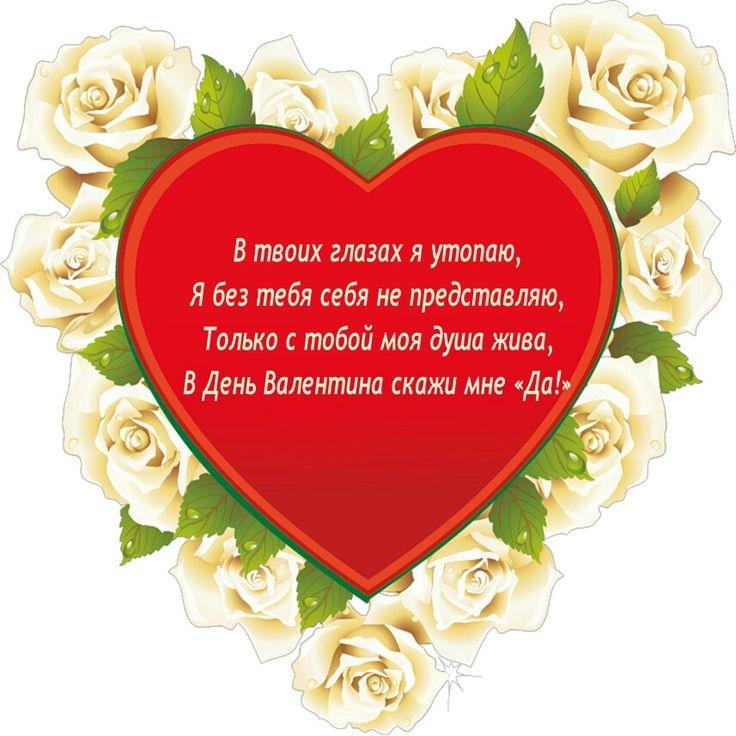 стихи на валентинку для учителя