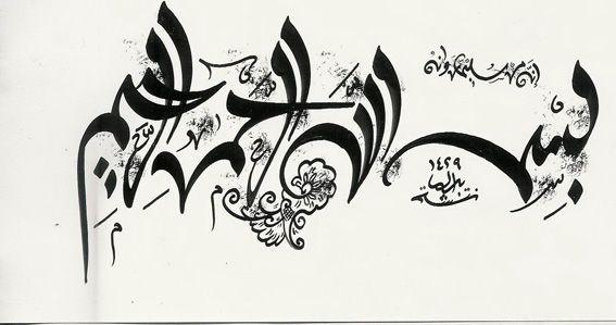 DesertRose///beautiful calligraphy art///بسم الله الرحمن الرحيم~رغد
