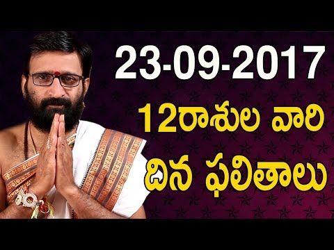 Daily Rasi Phalithalu 23rd September 2017 | Online Free Astrology | Telugu Horoscope | Predictions | cinelokam