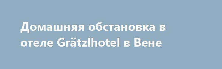 Домашняя обстановка в отеле Grätzlhotel в Вене http://kleinburd.ru/news/domashnyaya-obstanovka-v-otele-gratzlhotel-v-vene/  Отель под названием Grätzlhotel в Вене, Австрия, спроектировала архитектурная фирма BWM Architekten. Пространство бывших магазинов было переработано в номера, гарантируя подлинный венский дух внутри интерьера. Расположение и концепция заведения позволяет своим посетителям окунуться в атмосферу города. Она сохраняет связь комнат постояльцев с кафе, барами и офисами…